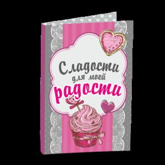 Открытка с шоколадом Воронеж
